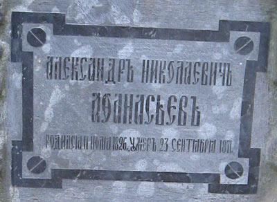 Афанасьев александр николаевич 1826 1871