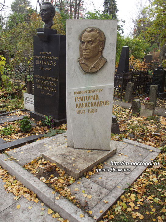 Александров григорий васильевич 1903