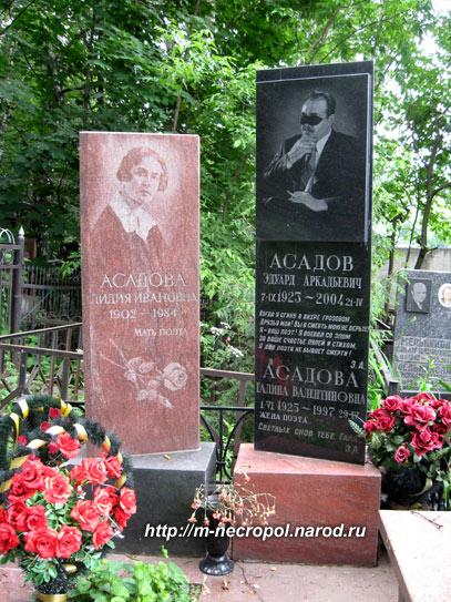 могила Эдуарда Асадова, фото Двамала, вар. 2008 г.