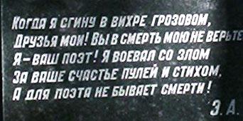 эпитафия на памятнике Эдуарда Асадова, фото Двамала, сентябрь 2007 г.