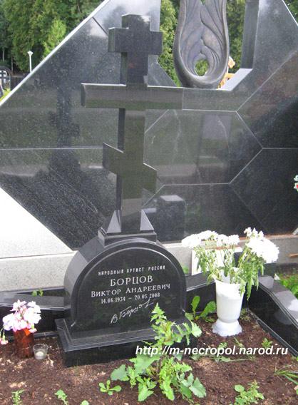 Могила в борцова фото двамала 2009 г