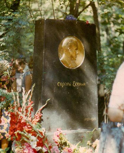 Старый памятник на могиле с есенина