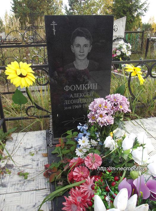 """Похоронен на кладбище """""""