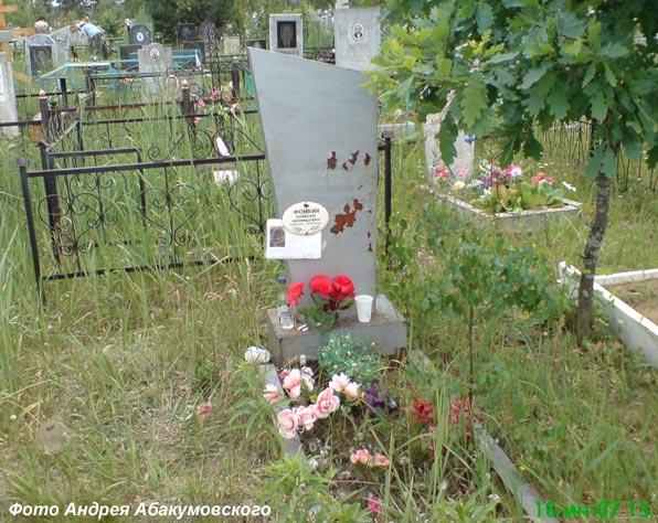 могила А. Фомкина, фото Андрея