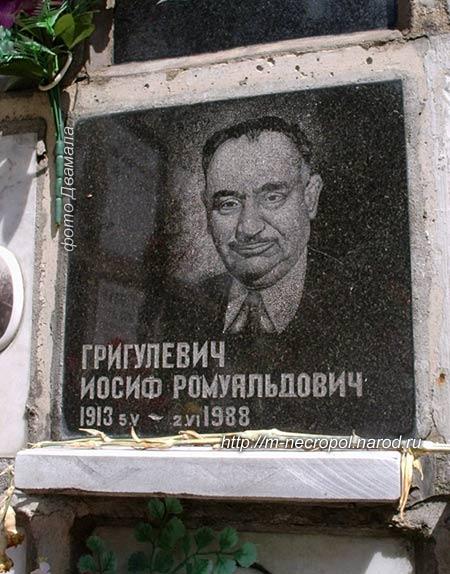 Картинки по запросу иосиф григулевич