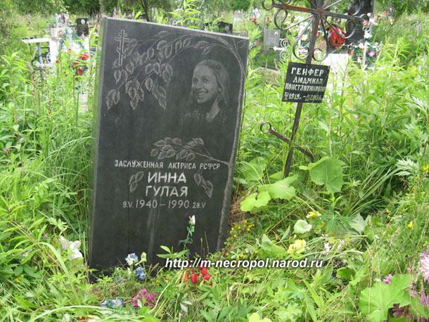 инна ульянова похороны фото