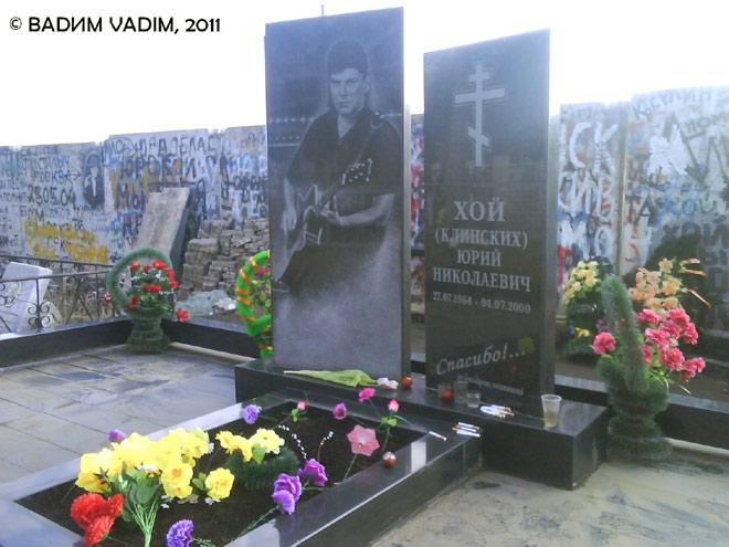 Где в воронеже похоронен юрий хой леонардо ди каприо фото из фильмов