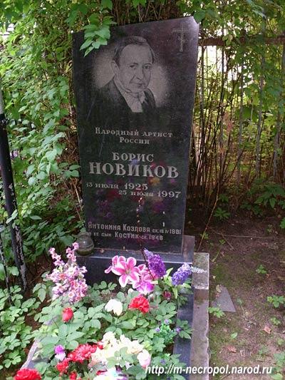 Могила бориса новикова на даниловском