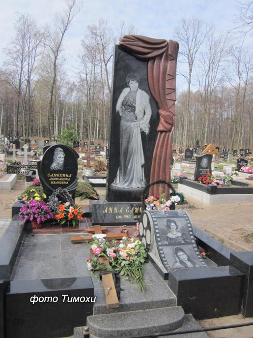 Анна самохина памятник на могилу Эконом памятник Арка с резным профилем Минусинск