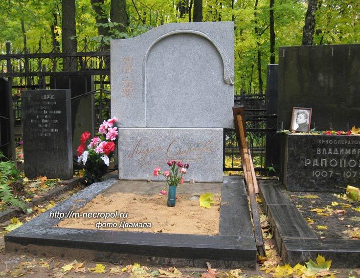 Могилы знаменитостей Смирнова Лидия Николаевна 19152007