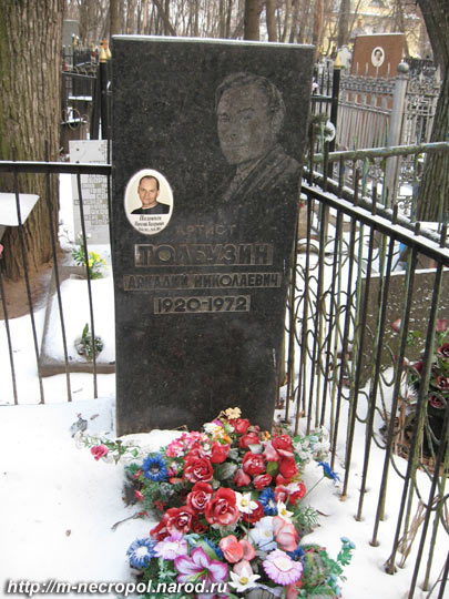 Толбузин аркадий николаевич 1920 1972
